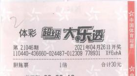 男子30元膽拖票攬大樂透593萬 就喜歡買買彩票