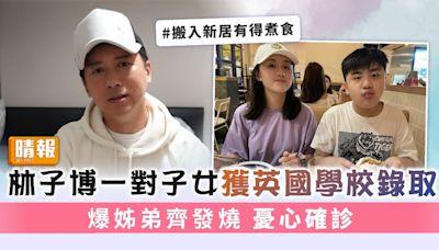 林子博一對子女獲英國學校錄取 爆姊弟齊發燒 憂心確診 - 晴報 - 娛樂 - 中港台