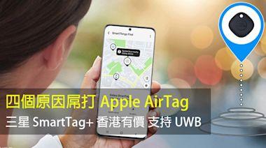 四個原因屌打 Apple AirTag!三星 SmartTag+ 香港有價 支持 UWB