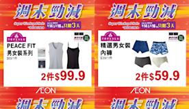 【Aeon】週末勁減(15/05-16/05)