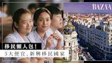香港人移民懶人包 2021: 5 大「最容易、最平新熱門移民國家」條件一覽 | HARPER'S BAZAAR HK