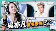 吳亦凡會唱歌嗎? ◆嘎老師 Miss Ga|歌唱教學 學唱歌◆