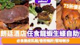 自助餐優惠|尖沙咀朗廷酒店75折優惠任食龍蝦生蠔!Buffet必食脆卜卜乳豬/香煎鴨肝/惹味喇沙