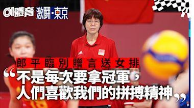 東京奧運|郎平謝幕結束中國女排大時代 拼搏精神比輸贏更重要