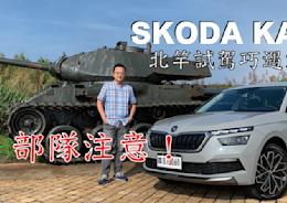 【試駕影片】SKODA KAMIQ 1.5 TSI 馬祖北竿試駕巧遇裝甲車!