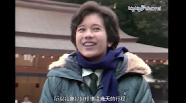 TVB出土傑出女生交流團片段 15歲莫文蔚稚氣箍牙樣曝光