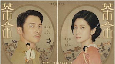 《火神》團隊新戲《茶金》海報釋出! 溫昇豪回到70年前的台灣