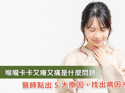 喉嚨卡卡、喉嚨癢痛是什麼問題?醫師詳解 5 大原因配合症狀治療
