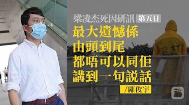 梁凌杰死因研訊︱鄺俊宇出庭作供:最大遺憾係由頭到尾都唔可以同佢講到一句話 | 蘋果日報