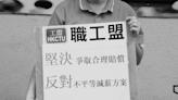 在職工盟遇上的工人們   家興   立場新聞