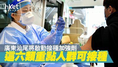 廣東汕尾將啟動接種加強劑 這六類重點人群可接種 - 香港經濟日報 - 中國頻道 - 社會熱點