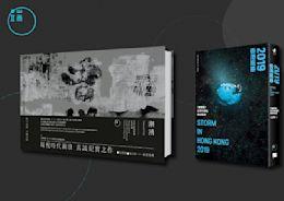 【端傳媒新書】發現香港:理解是一趟漫長的征途|端傳媒 Initium Media