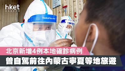 內地昨增35宗本土感染 北京今再多4宗新冠確診 均曾自駕遊 - 香港經濟日報 - 中國頻道 - 社會熱點