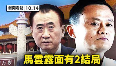 【新聞看點】馬雲香港現身 王健林買政治保險