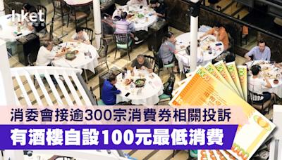 【5000元消費券】消委會接逾300宗消費券相關投訴 有酒樓自設100元最低消費 - 香港經濟日報 - 理財 - 精明消費