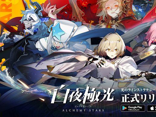 線性戰略 RPG《白夜極光》於日本等地展開服務 同步舉辦一系列上市紀念活動