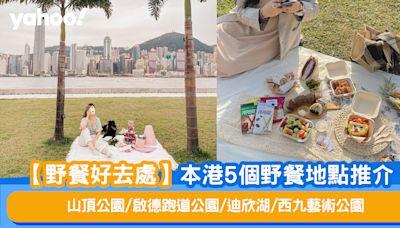 【野餐好去處】本港5個野餐地點推介!山頂公園/啟德跑道公園/迪欣湖/西九藝術公園