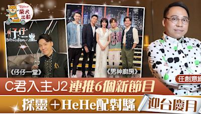 【兩台大戰】C君任J2高層即進行革新 推6大新節目力撼ViuTV綜藝騷 - 香港經濟日報 - TOPick - 娛樂