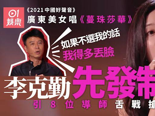 中國好聲音 李克勤隔空孖陳奕迅唱《菊花台》超好聽 搶人不手軟