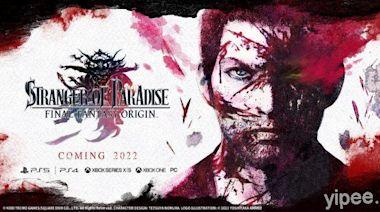 《FF》系列新作《Stranger of Paradise: Final Fantasy Origin》變動作遊戲,即日開放 PS5 搶先試玩!