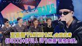 王嘉爾「PANTHEPACK」合體首秀 《BUZZ》+《PULL UP》燃爆「黑怕女孩」