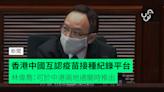 香港準備與中國互認疫苗接種紀錄平台 林偉喬:可於中港兩地通關時推出 - 香港 unwire.hk