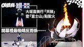 東京奧運直擊 大坂直美成最後一棒火炬手 日本扮嘢大賽驚喜重現