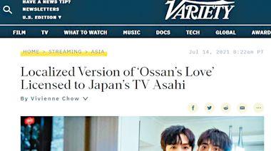 《大叔的愛》獲美傳媒報道