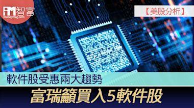 【美股分析】軟件股受惠兩大趨勢 富瑞籲買入5軟件股 - 香港經濟日報 - 即時新聞頻道 - iMoney智富 - 股樓投資
