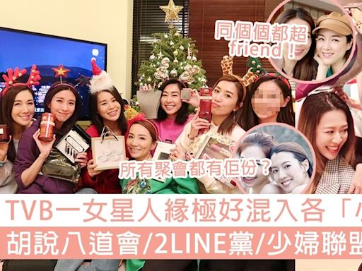 TVB一女星人緣極好混入各「小圈子」胡說八道會/2LINE黨/少婦聯盟 | GirlStyle 女生日常