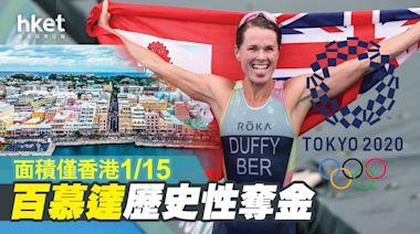 【東京奧運】百慕達歷史性奪金 面積僅香港15分1 - 香港經濟日報 - 即時新聞頻道 - 國際形勢 - 環球社會熱點