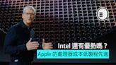 Apple 的處理器成本低製程先進,Intel 還有優勢嗎?