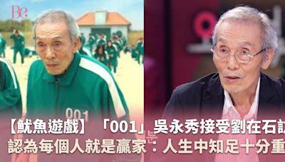 【魷魚遊戲】「001」吳永秀破例接受劉在石訪問 直言每個人就是贏家