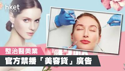 整治醫美業 官方禁播「美容貸」廣告 - 香港經濟日報 - 中國頻道 - 國情動向