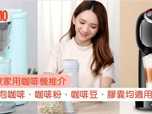 20款家用咖啡機推介:Nespresso膠囊咖啡機、半/全自動咖啡機 款款CP值超高 | Cosmopolitan HK