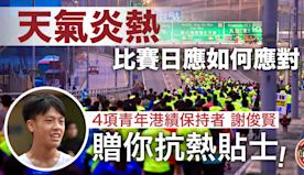 【渣打香港馬拉松.備戰篇】跑步抗熱指引 補水不宜喝太多