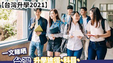 【台灣升學2021】一文睇晒台灣讀書途徑、科目、成績要求、費用、升學出路