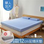 HouseDoor記憶床墊 日本大和抗菌表布12cm厚竹炭記憶薄墊(單大3.5尺)