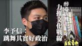 反抗者們8pm LIVE︱醉心街舞12年 力推文化戰線 李予信:跳舞其實好政治 | 蘋果日報