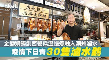 【地區‧人‧情】金獅鵝創辦人 獨創西餐低溫慢煮 融入潮州滷水 疫情下日賣30隻滷水鵝 - 香港經濟日報 - 地產站 - 地產新聞 - 人物/專題