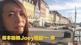 哥本哈根Joey遊記 — 序