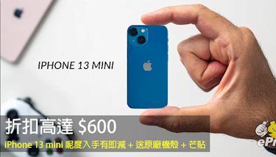 折扣高達 $600!iPhone 13 mini 呢度入手有即減 + 送原廠機殼 + 芒貼