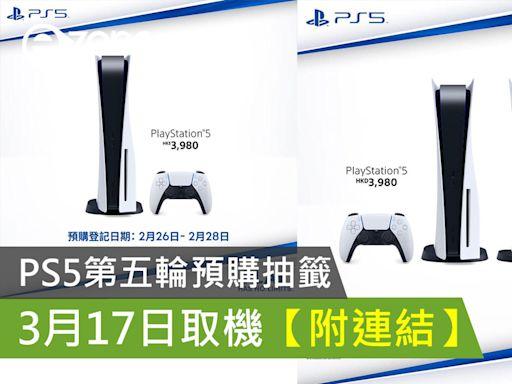 PS5第五輪預購抽籤 3月17日起取機【附連結】 - ezone.hk - 遊戲動漫 - 電競遊戲