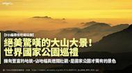 【Y小編帶你吃喝玩樂】絕美驚嘆的大山大景!世界國家公園巡禮