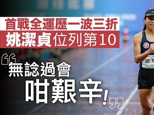 【全運直擊】首戰全運跑入前10 姚潔貞:無諗過會咁難辛!