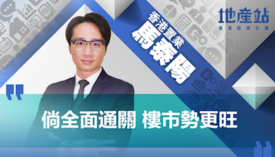 倘全面通關 樓市勢更旺 - 香港經濟日報 - 地產站 - 專家站