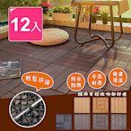 【Meric Garden】環保防水防腐拼接塑木地板12入/組 (L型仿實木深棕色)
