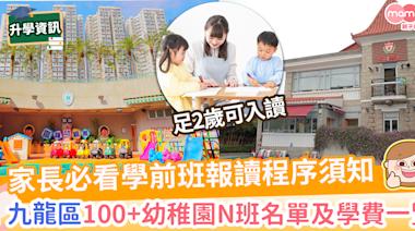 【學前班2022/23】 九龍區100+幼稚園N班名單及學費一覽|家長必看! | MamiDaily 親子日常
