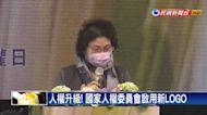 蔡喊人權路無盡頭 江:國民黨要面對白恐錯誤