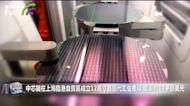中芯擬在上海臨港自貿區成立12英寸晶圓代工生產線 豪擲約88.7億美元